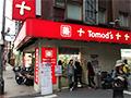冬至には湯円と、台湾滞在中知っていると便利なドラッグストア