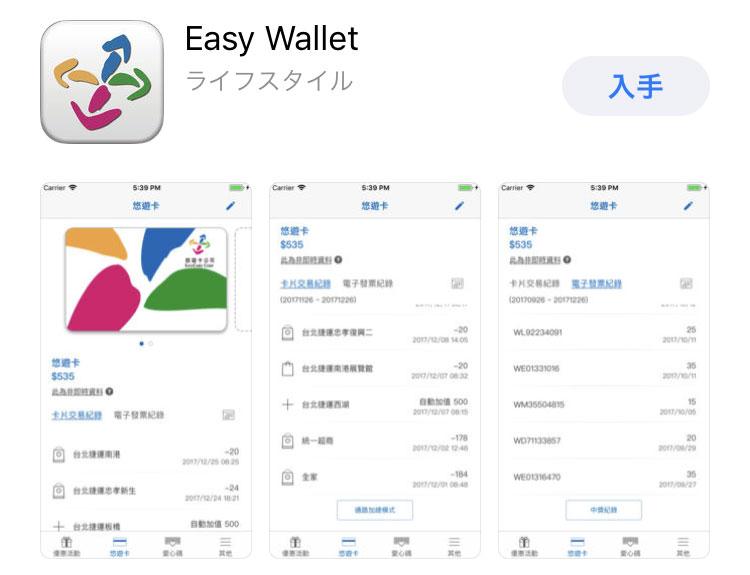 悠遊カード(EasyCard)の残高・使用履歴を確認できるアプリ Easy Wallet