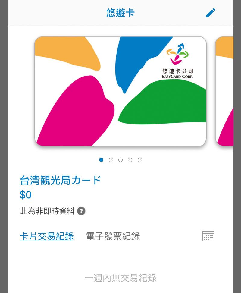 登録が完了すると悠遊カードの利用履歴が確認できます