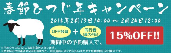 チャイナエアライン春節ひつじ年キャンペーン