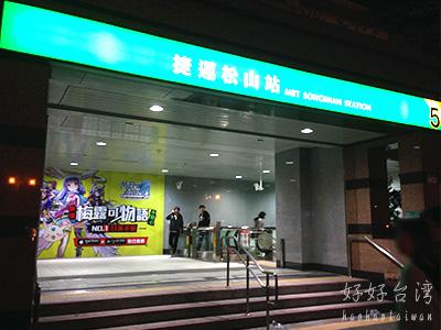 MRT松山新店線に乗って饒河街夜市へ!