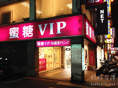 104美容クリニック(糖蜜VIP)でレーザー初体験!