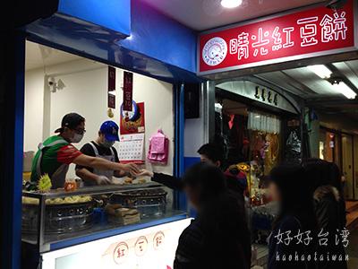 ちょっとした行列、晴光紅豆餅の今川焼