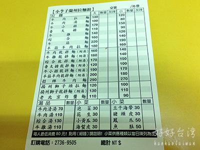 小李子蘭州牛肉拉麵館で一日一食限定(!?)の牛肉麺