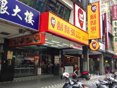 鬍鬚張魯肉飯を台湾で初体験!