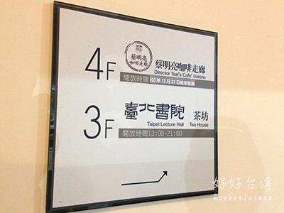 中山堂のカフェ・蔡明亮咖啡走廊が閉店