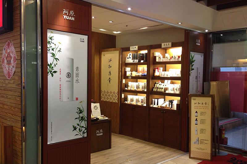 阿原石鹸(ユアンソープ)のシーザーパーク店
