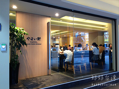 松江南京で豪華版のやよい軒を発見!