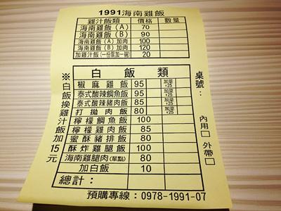 注文票があるので中国語が話せなくても安心