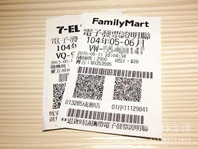 紙レシート不要、悠遊卡の電子發票をEASY WALLETで確認する方法