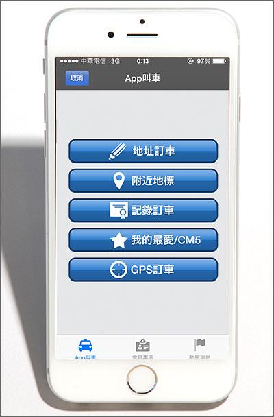 たまに便利なタクシーアプリ「台湾大車隊55688」
