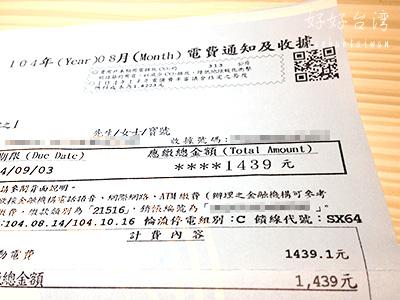 台湾の秋の空と電気・水道代