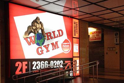 台湾最大手のスポーツクラブ、ワールドジム