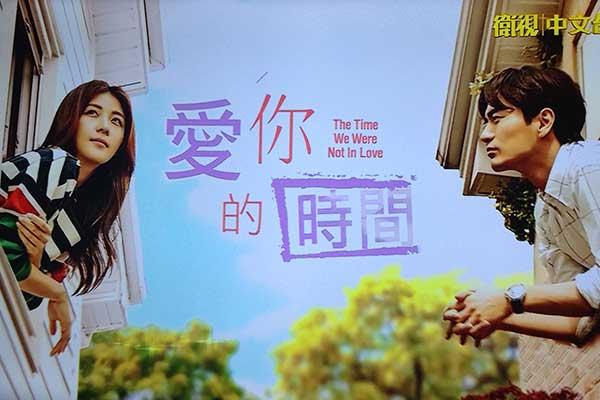 「我可能不會愛你」の韓国リメイク版ドラマ「愛你的時間」