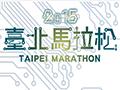 台北マラソン2015がやってくる!