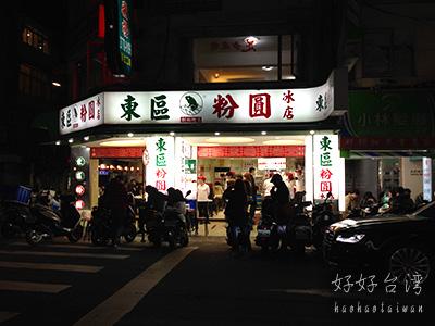 東区の超有名台湾デザート店、東區粉圓