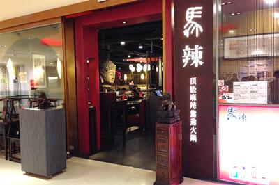 麻辣鍋食べ放題で人気の馬辣頂級麻辣鴛鴦火鍋 信義店