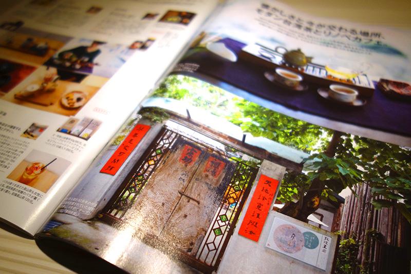 先日発売のアンアン台湾特集はこのサイトで読めちゃう!