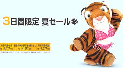 タイガーエア台湾が「3日間限定 夏セール」を3/7 11:00から