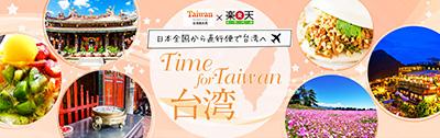 台湾観光局×楽天トラベル 台湾特集OPEN記念2万円引きクーポン