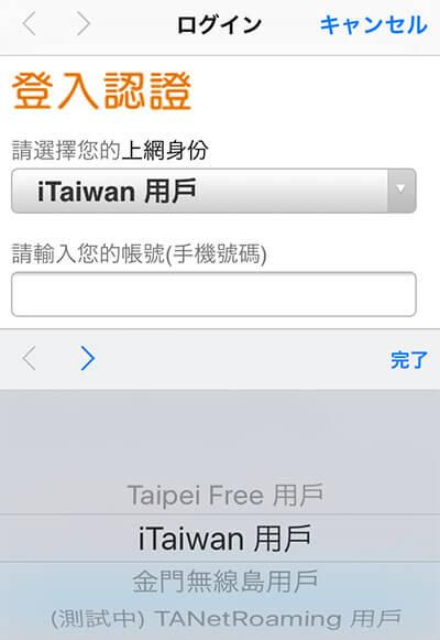 台北の無料WiFi Taipei Free(台北フリー)を登録してみた