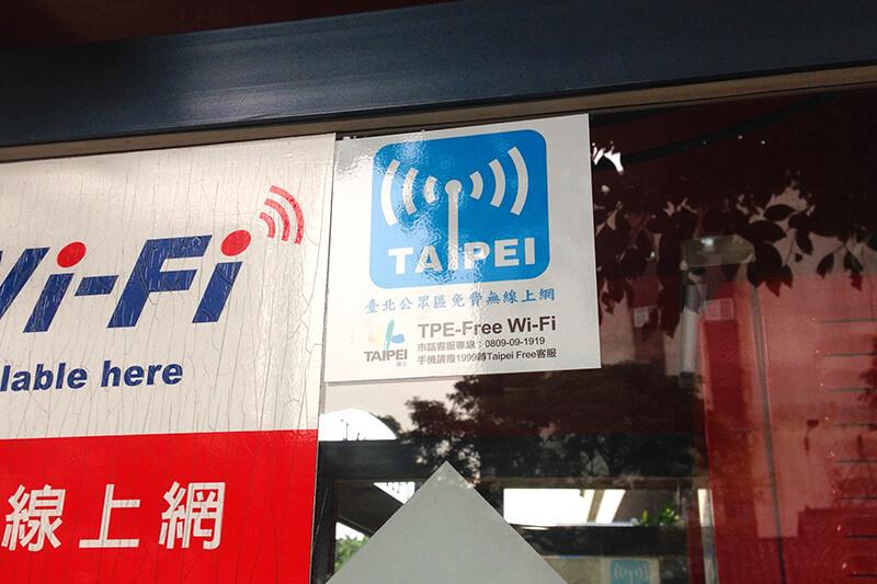台北の無料WiFi Taipei Free(台北フリー)