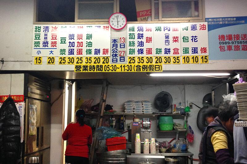 青島豆漿店で台湾式朝ごはん