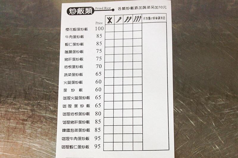 台湾炒飯ランキング第10位 高雄の喬品賣炒飯