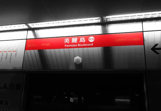 高雄は地下鉄があるので移動も便利