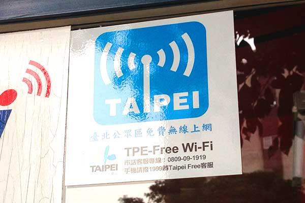 台北の無料WiFi Taipei Free(台北フリー)を登録・使用してみた