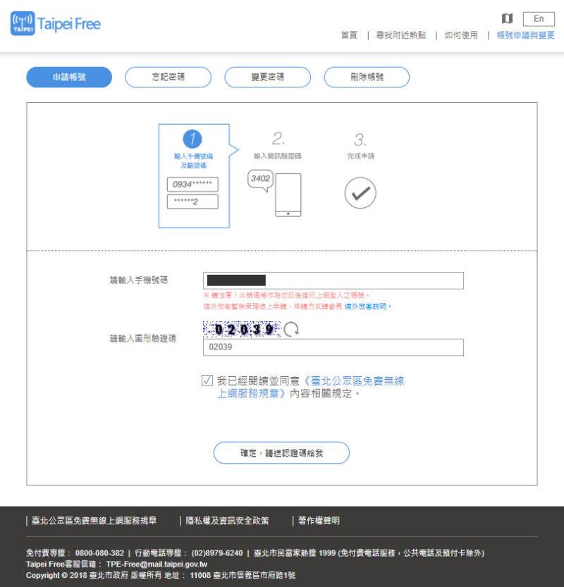 台湾の携帯電話番号を入力