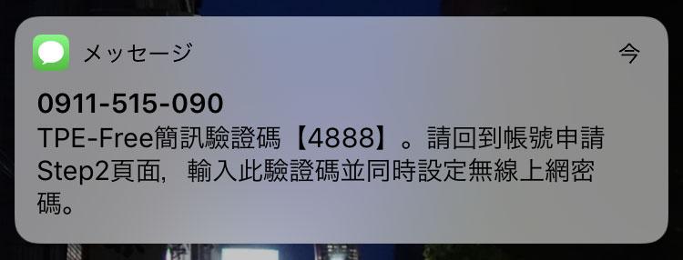 SMSのメッセージ