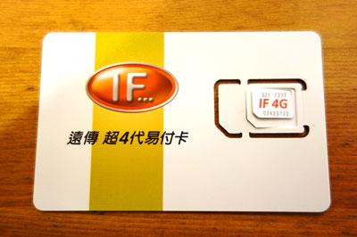 全SIMサイズ対応の遠傳電信4G LTE SIMカード(IF)