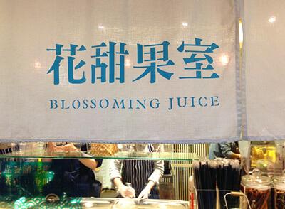 今、台湾女子に一番人気のジューススタンド
