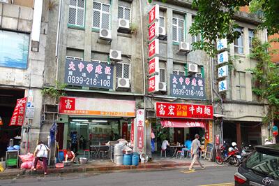 牛肉麺の有名店・西門町の富宏牛肉麺