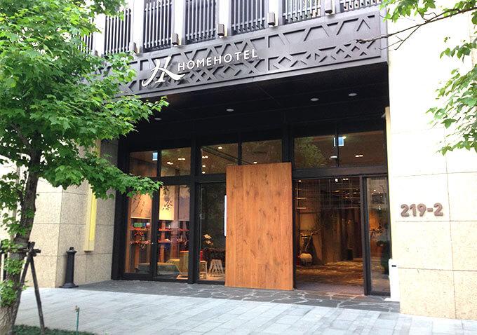 ホームホテル大安館