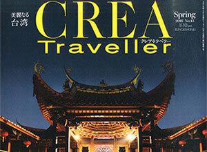 雑誌CREA Travellerも台湾特集!「美麗なる台湾」