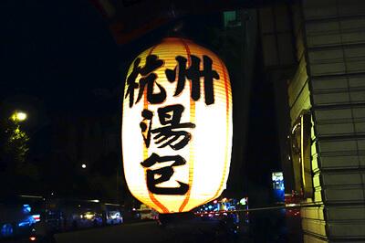 台湾人おすすめの杭州小籠湯包