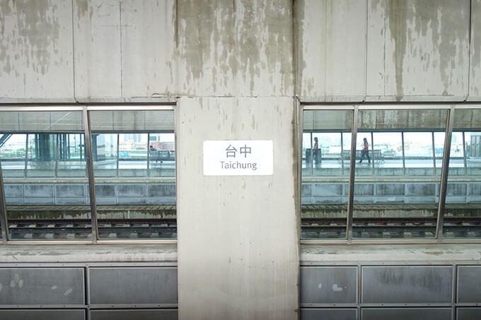 高鉄台中駅のホーム