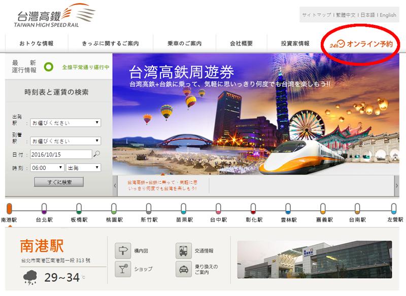 オンライン予約は台湾新幹線のホームページ右上から