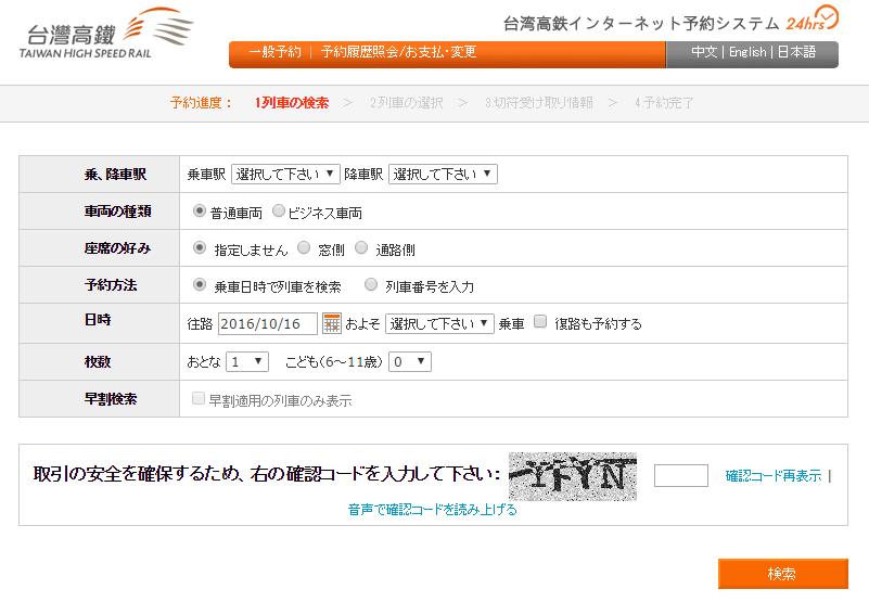 検索画面も完全日本語対応で安心