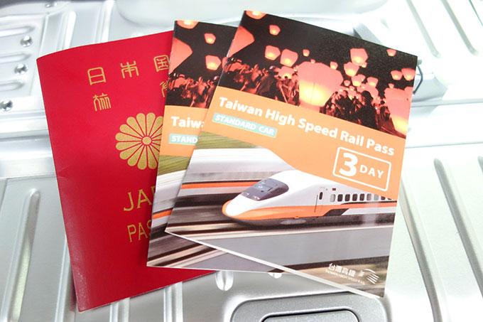 3日間新幹線が乗り放題になる Taiwan High Speed Rail Pass 3DAY
