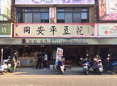 台南まで食べに行く価値ありの老舗・同記安平豆花で濃厚豆花を