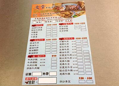 文章牛肉湯の注文票