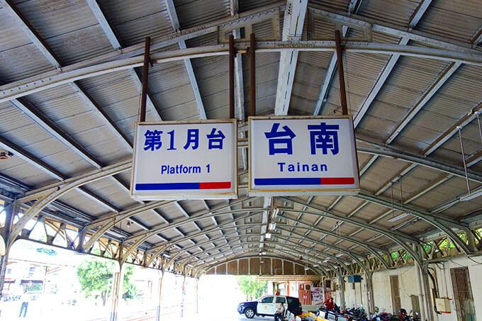 台湾鉄道の台南駅ホーム