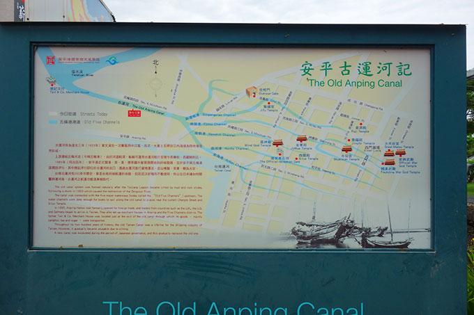 安平運河の歴史