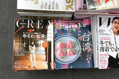 羽田空港の本屋で見つけた台湾特集2誌