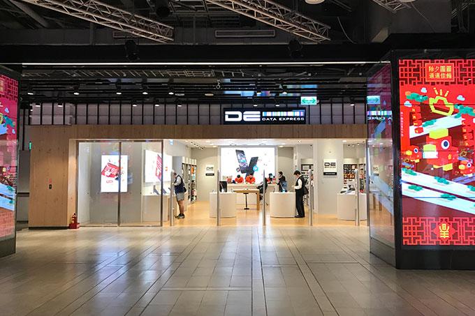 こちらもアップルプレミアムレセラーのDATA EXPRESS三創生活園區店