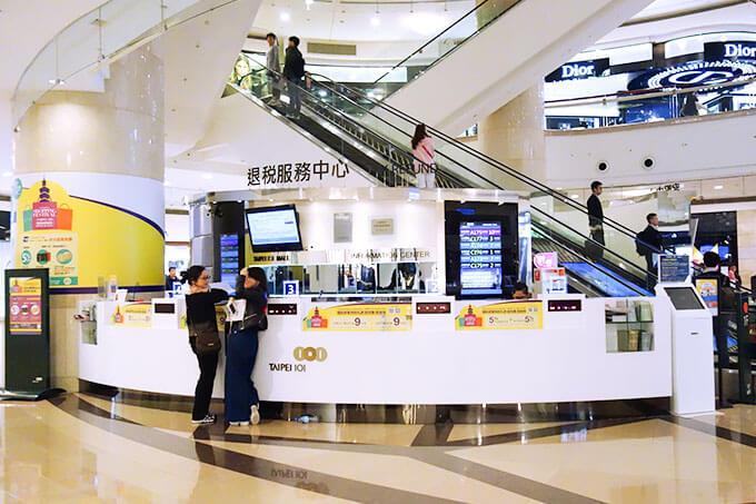 台北101の免税申請カウンター