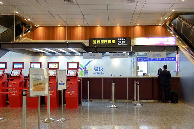 台北松山空港内の税金還付サービスカウンター